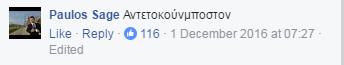 FireShot Capture 55 1 Giannis Antetokounmpo Timeline https www.facebook.com GreekFrea