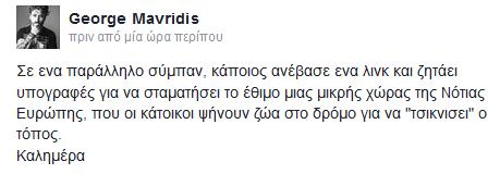 mavridis quote