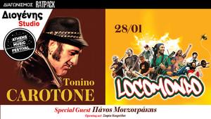 Ο Tonino Carotone και οι Locomondo σε θέλουν στον «Διογένη»