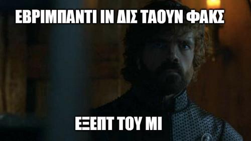 10 memes από το 7ο και τελευταίο επεισόδιο του Game of Thrones