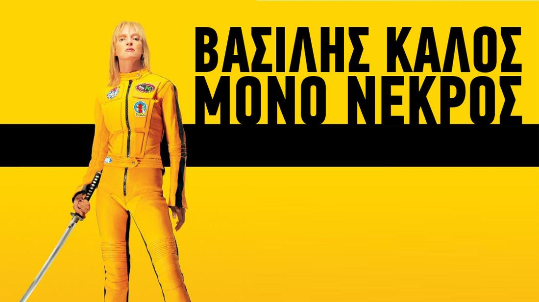 Βρήκαμε τις αληθινές μεταφράσεις για 10 τίτλους διάσημων Ταινιών