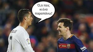Ο Ρονάλντο, λέει, ζήτησε συμβόλαιο 1€ περισσότερο από τον Μέσι