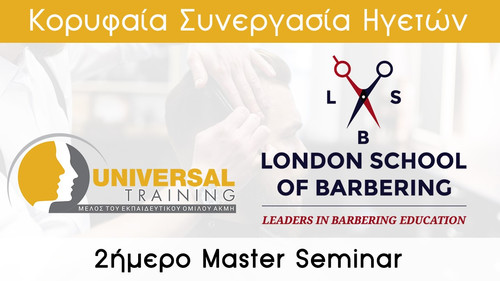 Το London School of Barbering στο Universal Training!