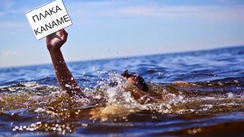 ΣΟΚ: Πνίγηκε το χιούμορ στην παραλία του Λουτρακίου!