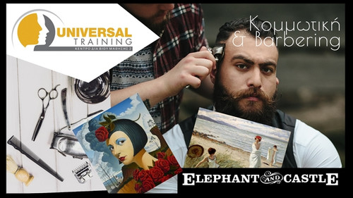 Oι hipster Κομμωτές και Βarbers των Elephant & Castle στο UNIVERSAL TRAINING!