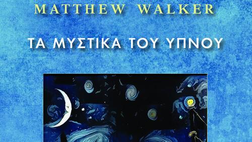 Matthew Walker: Τα μυστικά του ύπνου