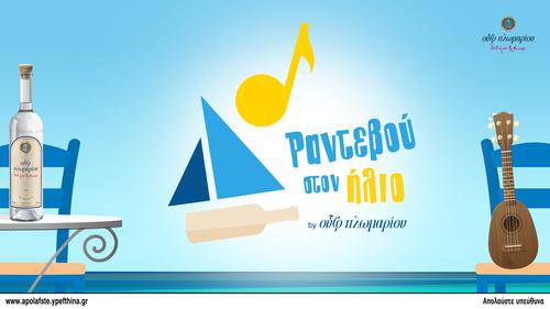 ΡΑΝΤΕΒΟΥ ΣΤΟΝ ΗΛΙΟ: Το νέο τραγούδι από το Ούζο Πλωμαρίου και την Πέννυ Μπαλτατζή!
