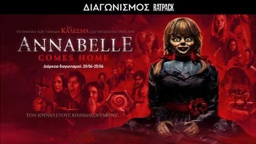 Είσαι έτοιμος για τον τρόμο του Annabelle Comes Home;