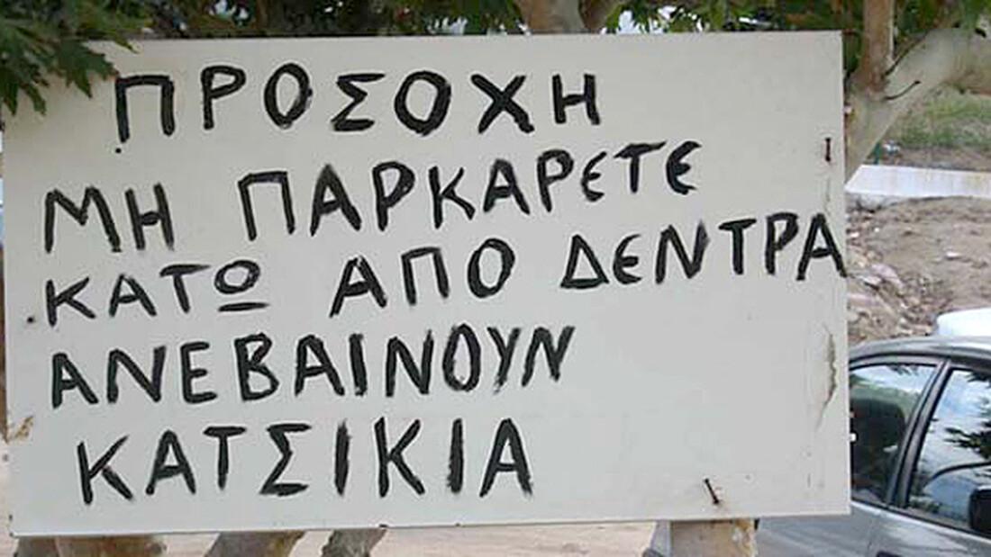 Οι πιο αστείες πινακίδες σε ελληνικά χωράφια!